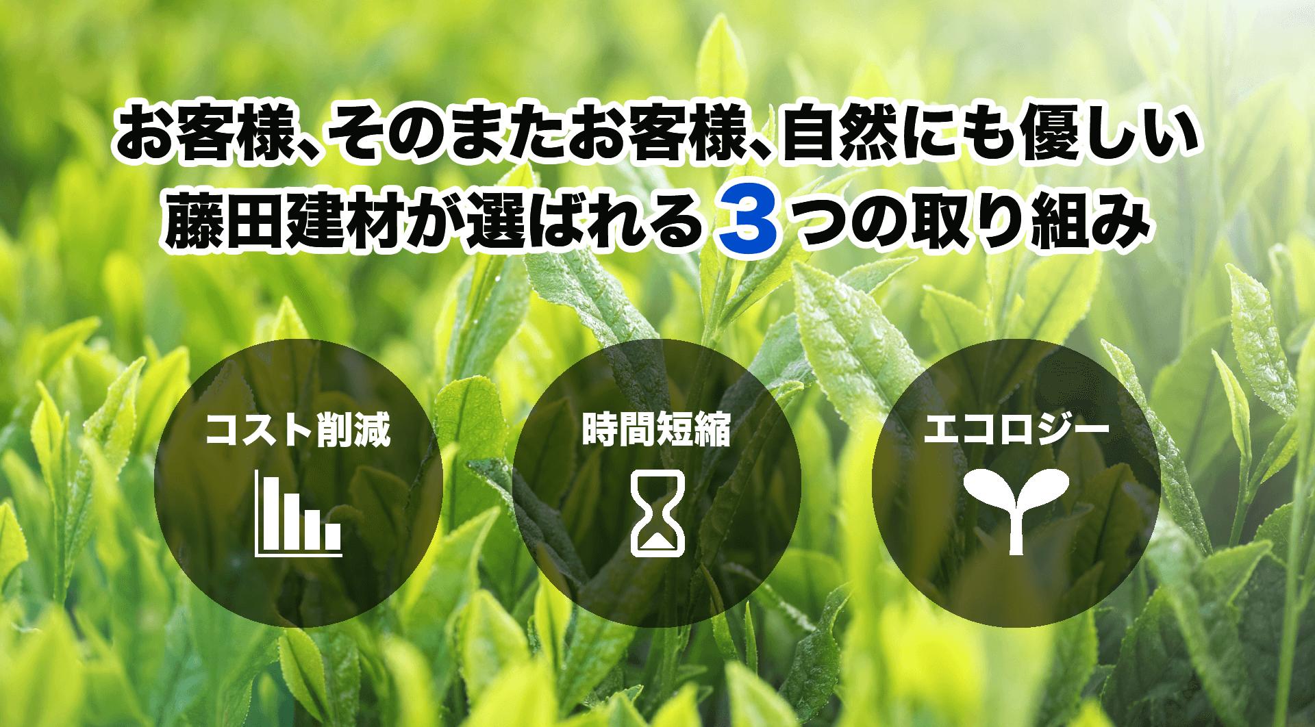 藤田建材が選ばれる3つの取り組み