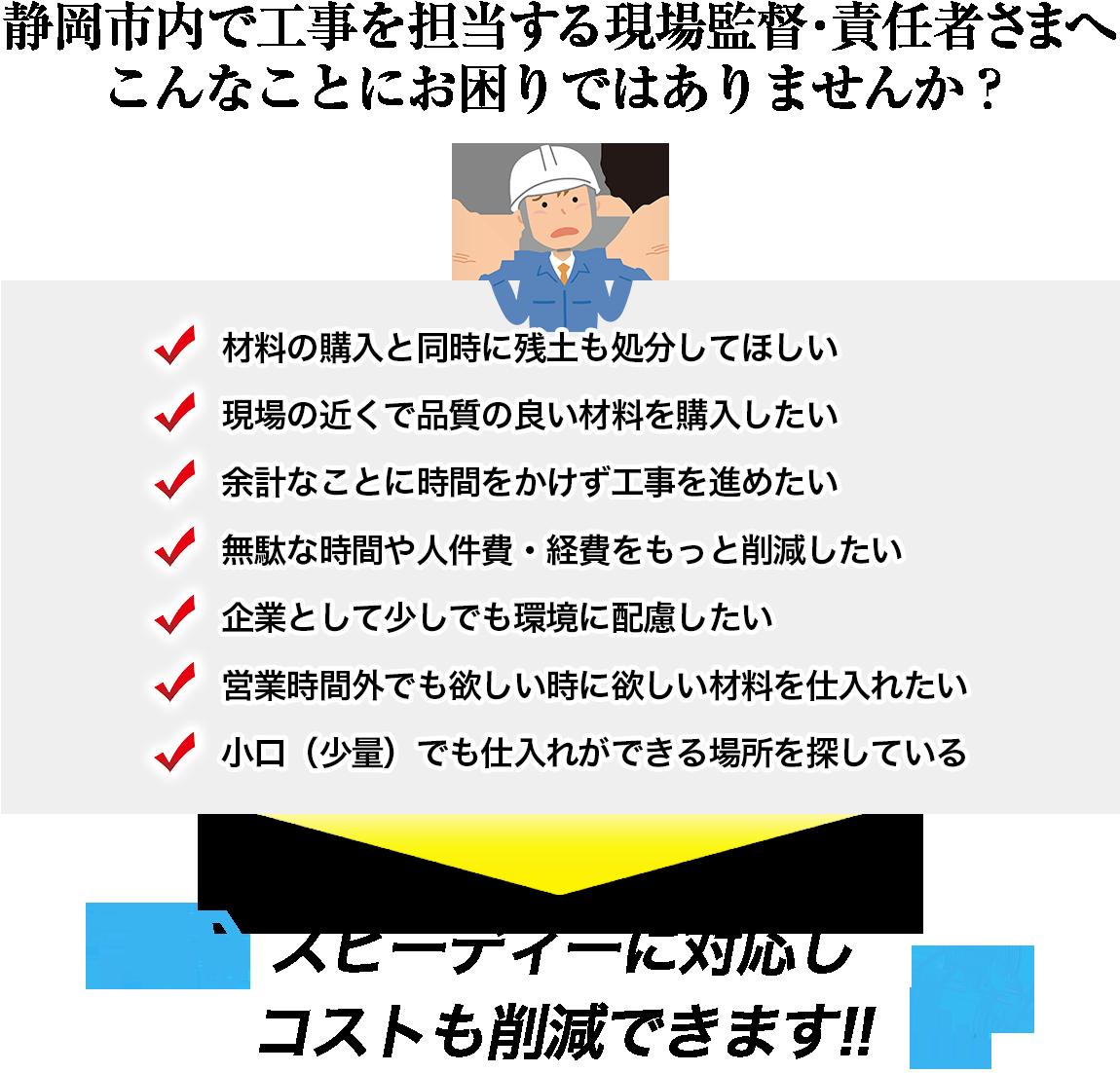 静岡市内の工事を担当されている監督・責任者の皆ささへ